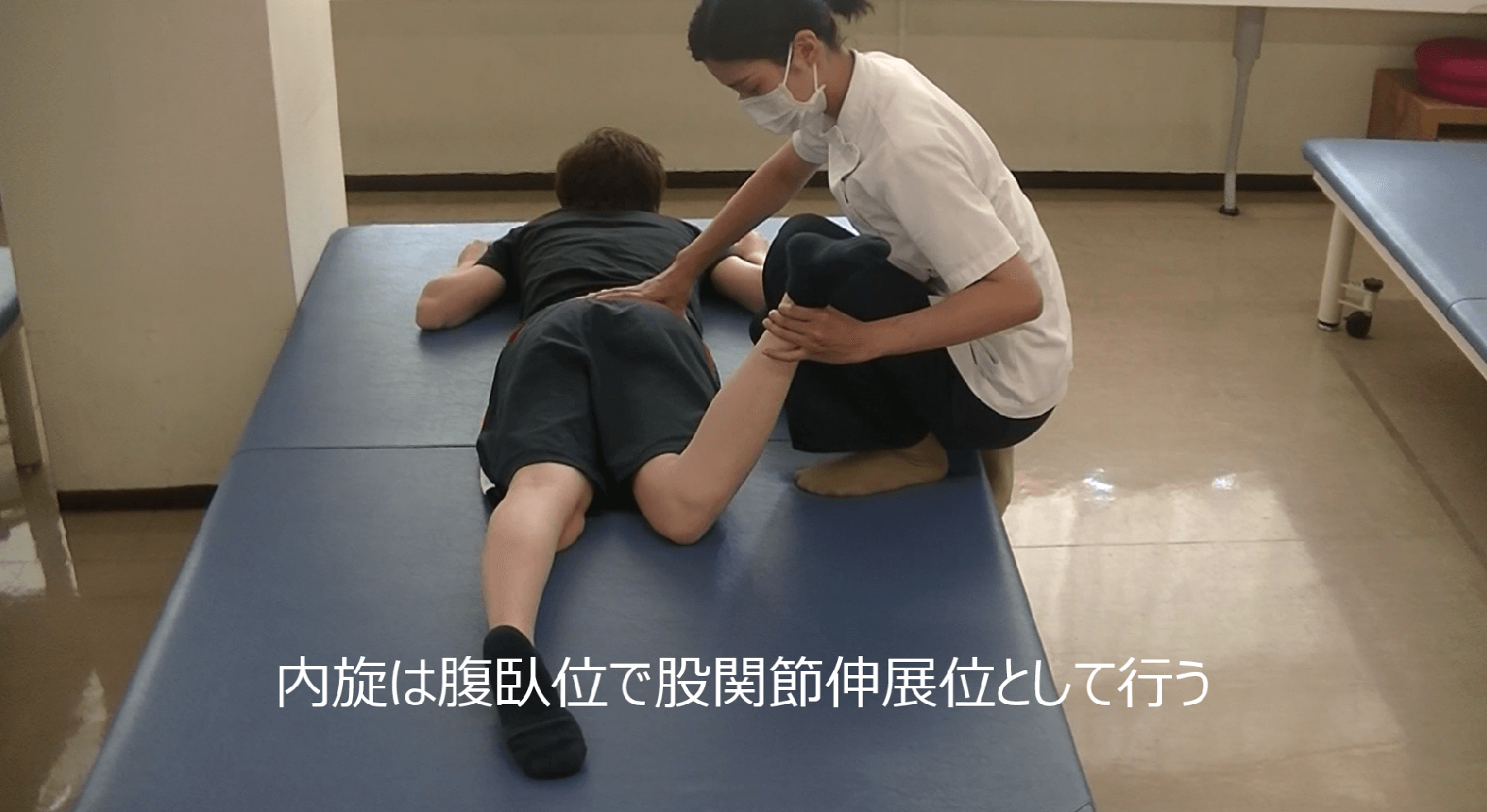 内旋は腹臥位で股関節伸展位として行う